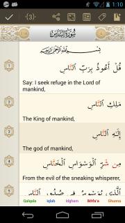 iQuran screenshot 3
