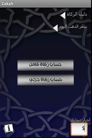 حاسبة الزكاة Screenshot