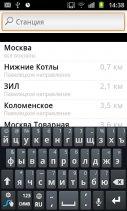 Туту.ру Электрички Screenshot