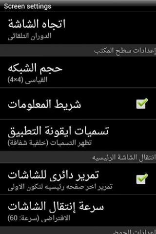 GO LauncherEX Arabic language Screenshot