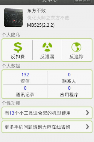 Optimize ToolBox(15 functions) Screenshot