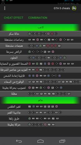 ... cheat codes for gta v captura de tela 2 ...