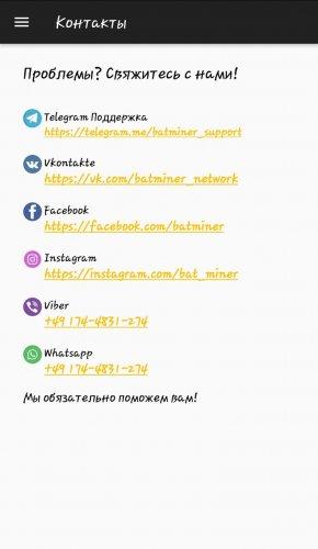 BatMiner - Мобильная Майнинг Ферма screenshot 13