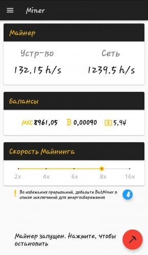 BatMiner - Мобильная Майнинг Ферма screenshot 8