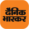 Hindi News by Dainik Bhaskar - Hindi News App आइकॉन