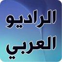 راديو الاخبار العربية (بي بي سي)