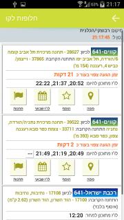 איפה בוס - אוטובוסים בזמן אמת screenshot 2