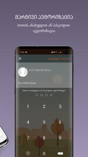 BOG mBank - Mobile Banking screenshot 5