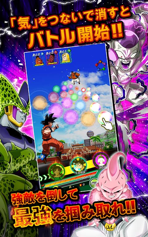 ドラゴンボールZ ドッカンバトル screenshot 2