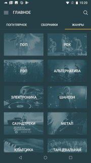 Zaycev – музыка и песни в mp3 screenshot 2