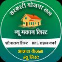ग्रामीण आवास योजना नई सूची 2020-21