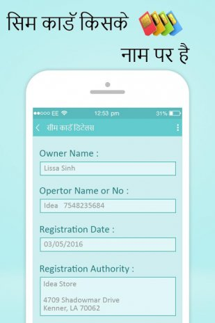 How to Know SIM Owner Details 1 1 Download APK for Android - Aptoide