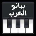 بيانو العرب