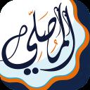 المصلي - مواقيت الصلاة, الأذان, قبله, قرآن