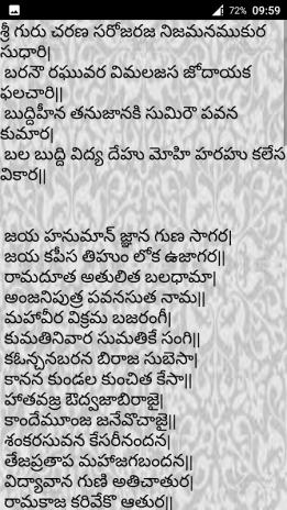 Hanuman chalisa(kannada,telugu 3 12 Download APK for Android
