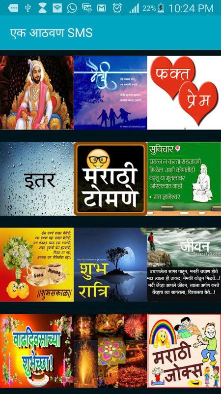 Latest Marathi Sms 1 103 Download Android Apk Aptoide