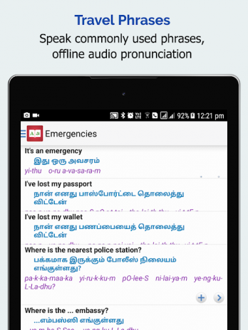 Tamil Dictionary English Tamil Translator 8 1 Download Apk For