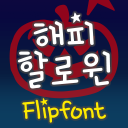 TYPOHalloween™ Korean Flipfont