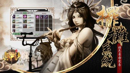 雲中訣 screenshot 5