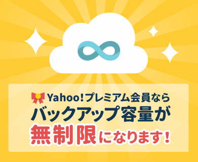 Yahoo!かんたんバックアップ-電話帳や写真を自動で保存 screenshot 1