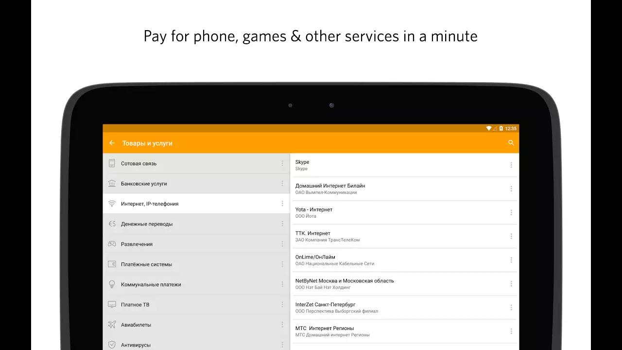 QIWI Wallet screenshot 8