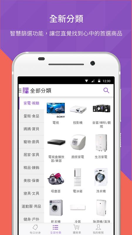 Yahoo奇摩購物中心 嚴選好康 品牌優惠 及8H急速配服務 screenshot 2
