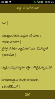 VISHNU Sahasranamam 1 0 Download APK for Android - Aptoide