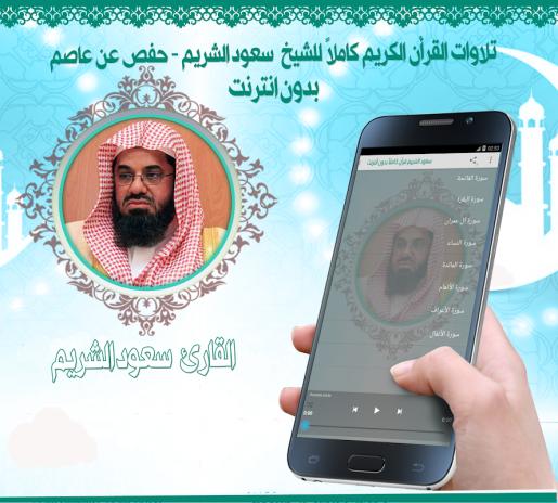 قرأن كامل سعود الشريم بدون نت 3 2 Descargar Apk Para Android Aptoide