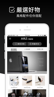 ARZ輕鬆打造屬於你的手機風格 screenshot 2