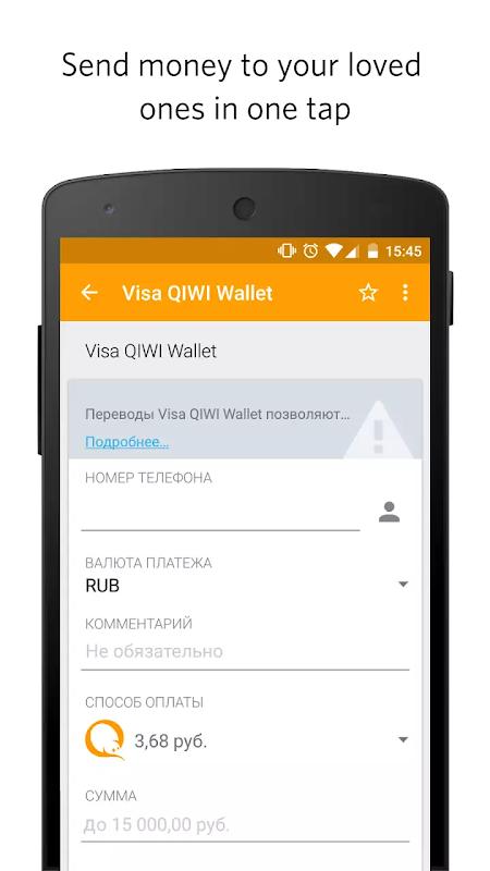 QIWI Wallet screenshot 15