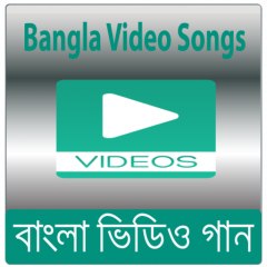 বাংলা গান - Bangla Video Songs 1 4 Download APK for Android