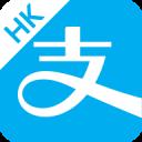 AlipayHK-香港人的支付寶