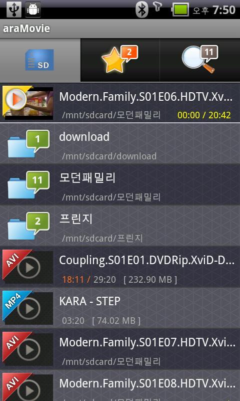 araMovie Pro screenshot 1