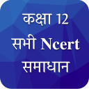 Class 12 NCERT Solutions in Hindi