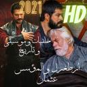 ارطغرل والمؤسس عثمان2021