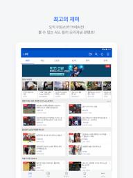 AfreecaTV screenshot 12