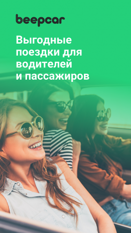 BeepCar – Safe Rideshare and Carpool Service 1 40 0 Download
