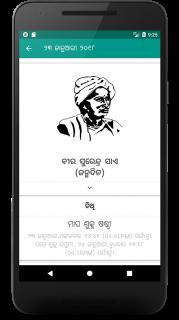 Oriya (Odia) Calendar screenshot 7