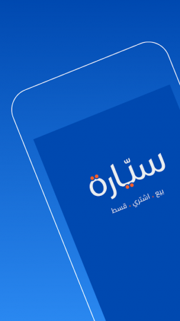 5aa62b1459f2c سيارة - حراج سيارات السعودية 1.9.64 Télécharger l APK pour Android ...