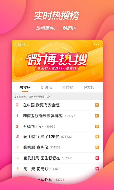 微博 screenshot 2