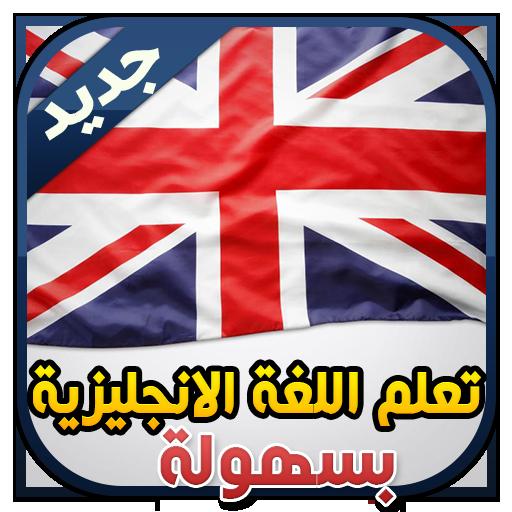 ENGLISH TÉLÉCHARGER ARABIC TA3LIM