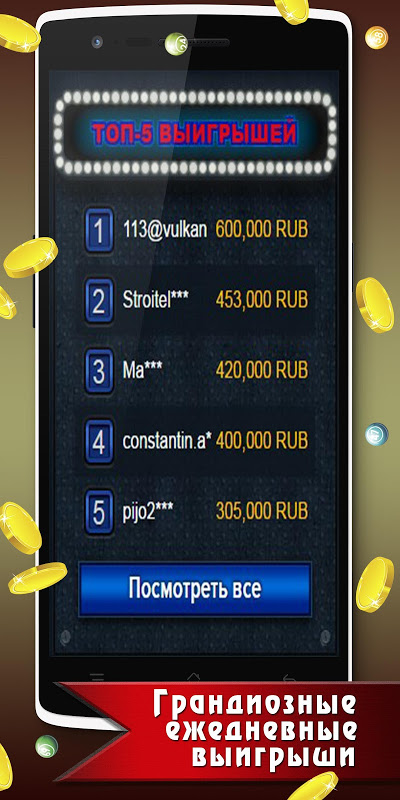Б/у игровые аппараты придложение с лицензией играть в игровые автоматы адмирал без регистраций и смс