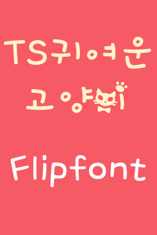 TSCuteCat Korean FlipFont screenshot 1