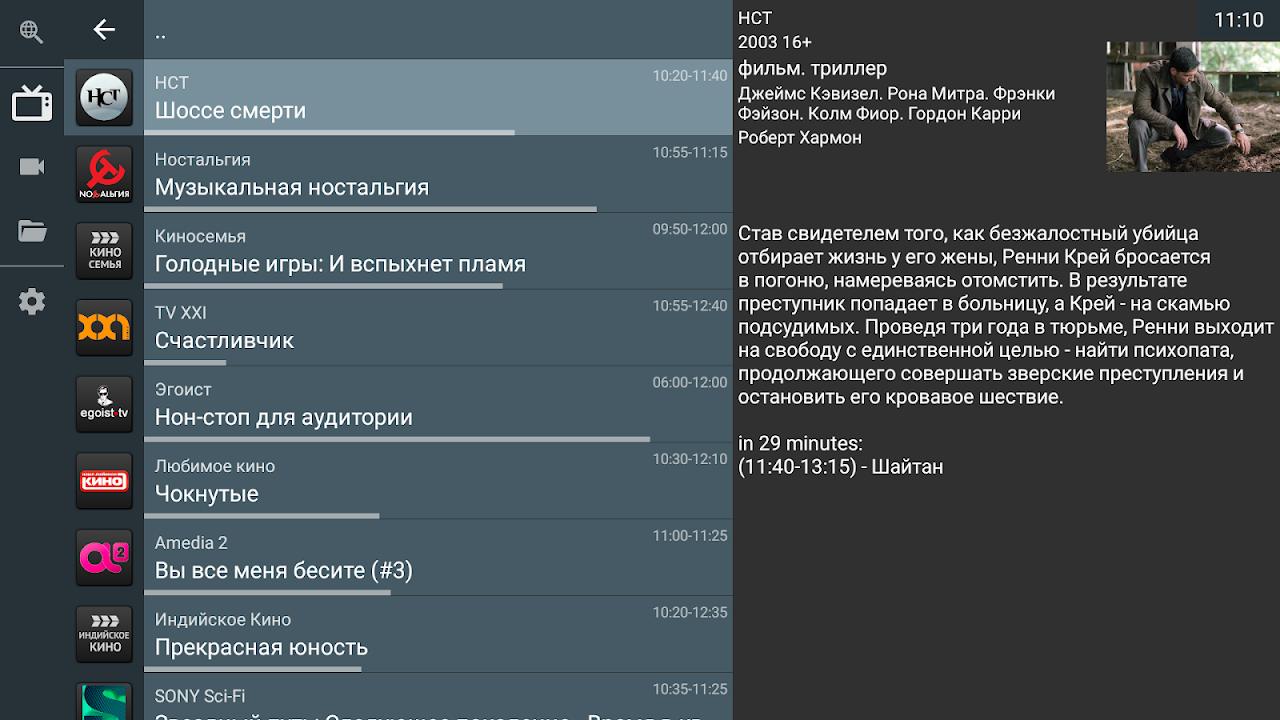 OTT Navigator IPTV screenshot 1