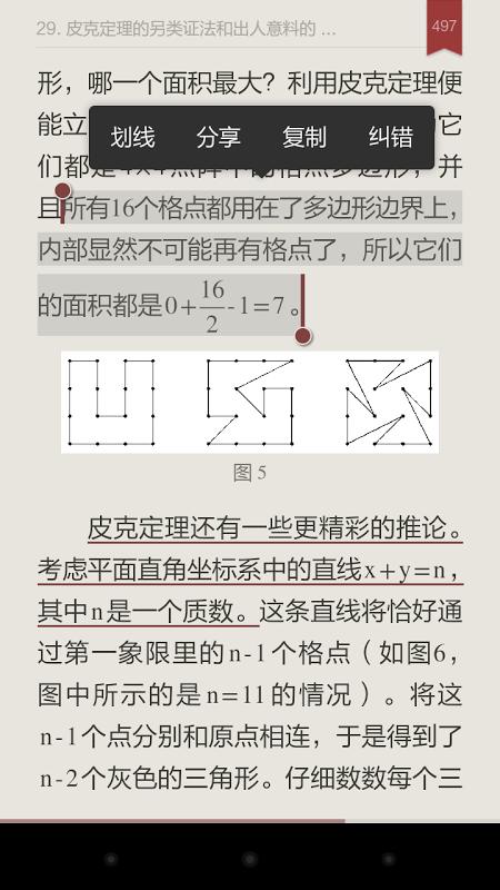 豆瓣阅读 screenshot 2