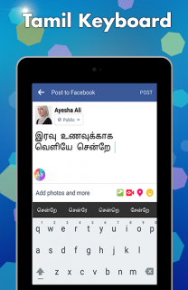 Tamil keyboard- Animated themes,cool fonts & sound 1 0