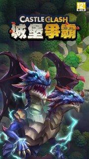 城堡爭霸 - 聯盟霸業 screenshot 2