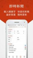 TVBS 新聞 Screen