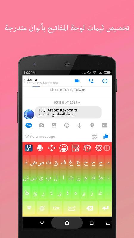 langue arabe pour mobile htc