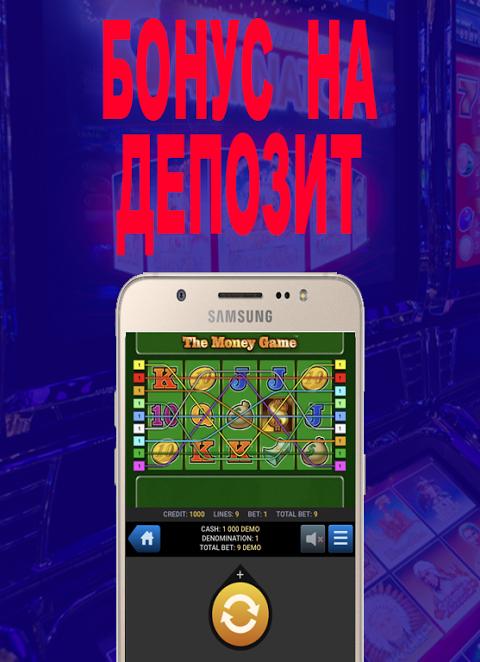 Игровые автоматы для андроид apk игровые автоматы веселый роджер бутылочки и флаги играть бесплатно